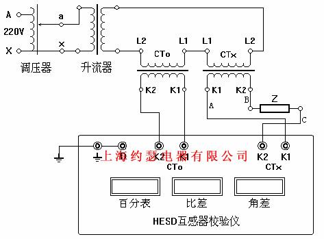 电流互感器检定实际接线图: 图中:   1,调压器和升流器用来产生
