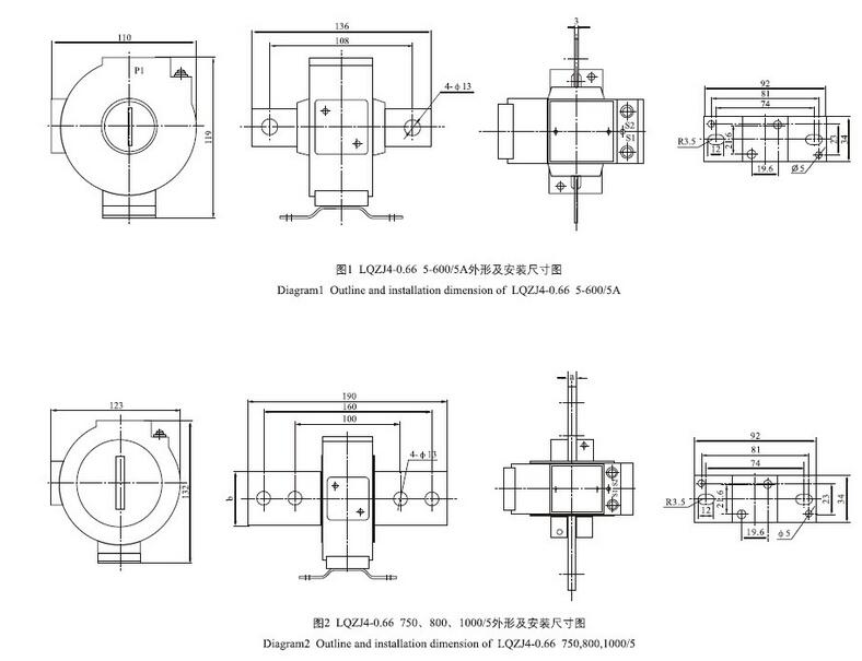 LQZJ4-0.66型电流互感器外形及安装尺寸图