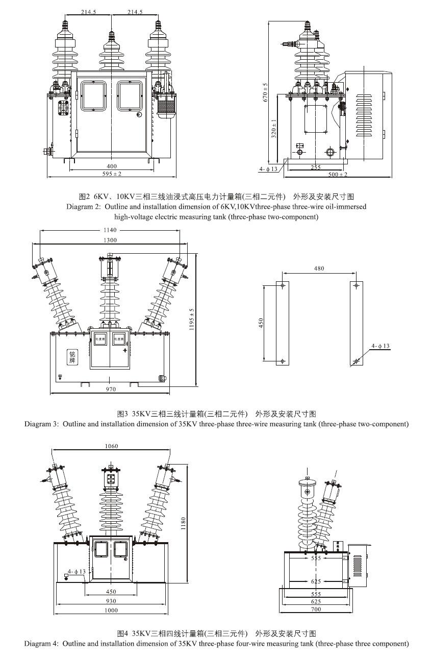 JLS-6.10.35高压电力计量箱外形图