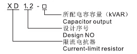 XD1,XD2(KDK)限流电抗器型号含义