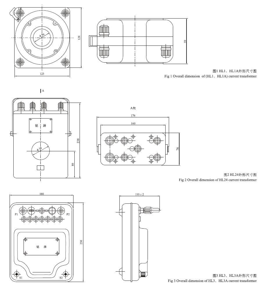 HL型电流互感器外形及安装尺寸图