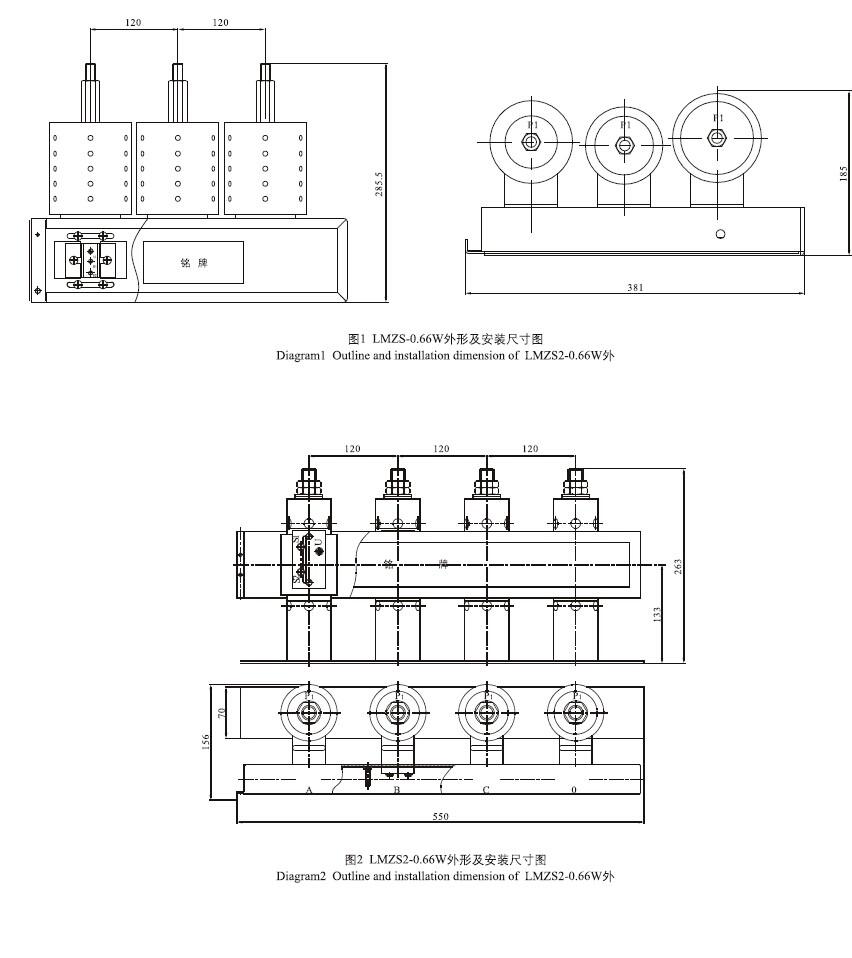LMZS1,2-0.66W户外电流组合互感器外形及安装尺寸图