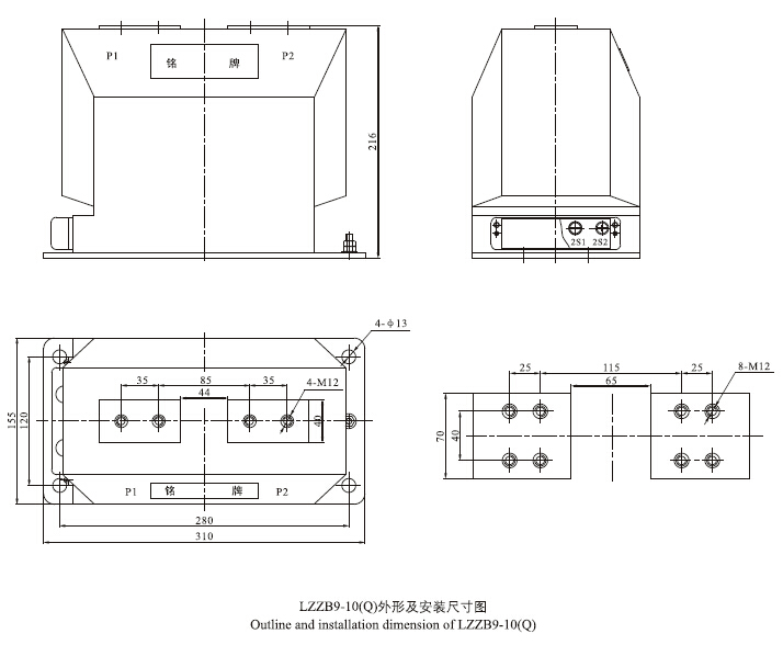 LZZB9-10电流互感器外形尺寸