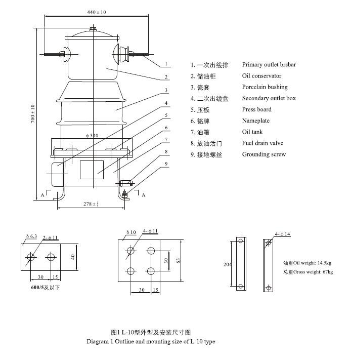 L-10电压互感器外形及安装尺寸图