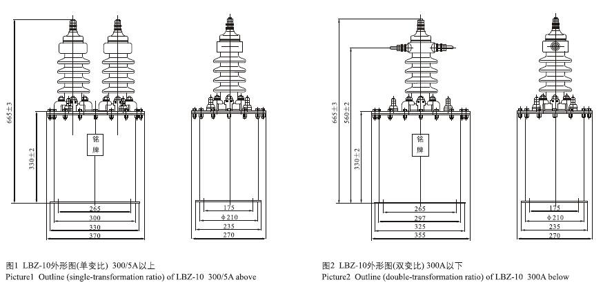 LBZ(W)-10户外干式电流互感器外形及安装尺寸图