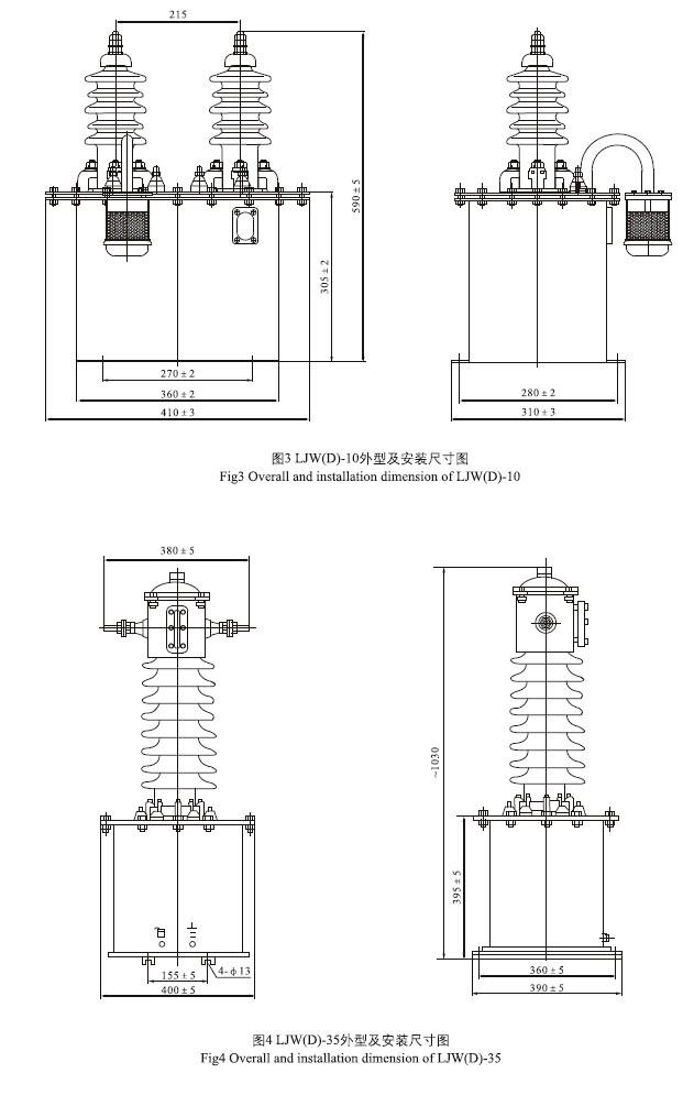 LJW、LJWD-10、35电流互感器外形及安装尺寸图