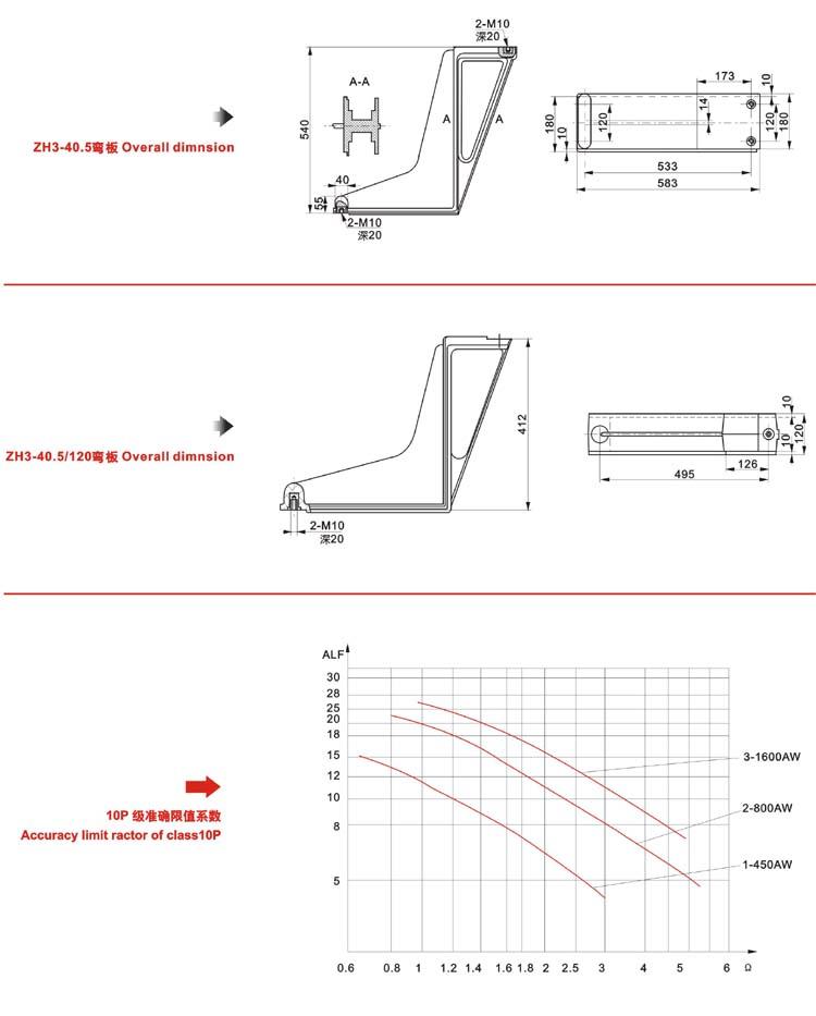 LDBJ9-40.5电流互感器外形尺寸